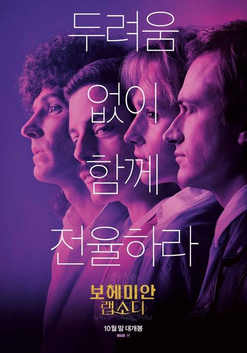 '보헤미안 랩소디' 또 선두 탈환…네 번째 역전 1위