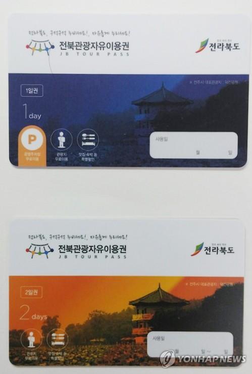 '카드 한장이면 관광 끝'…전북투어패..