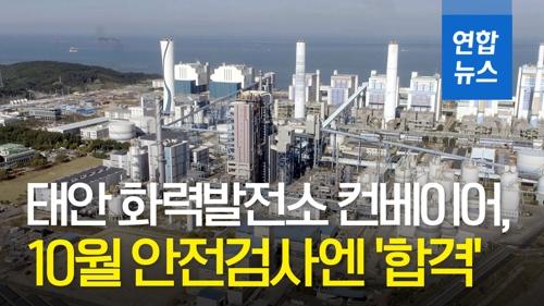 [영상] 죽음 부른 태안 화력발전소 컨베이어, 10월 안전검사엔 '합격'