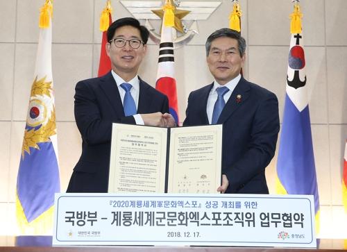 충남도-국방부 '계룡 군문화엑스포 성..