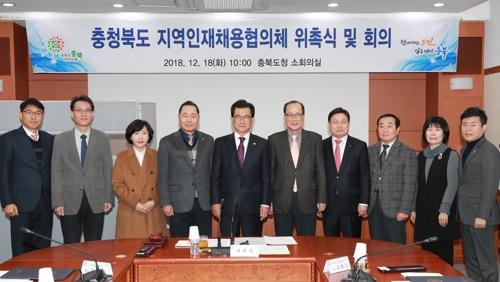충북 혁신도시 지역인재채용협의체 출범