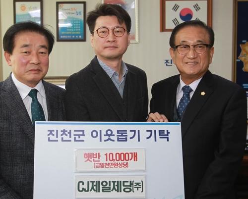[충북소식] CJ제일제당 진천군에 햇반 1만개 기탁