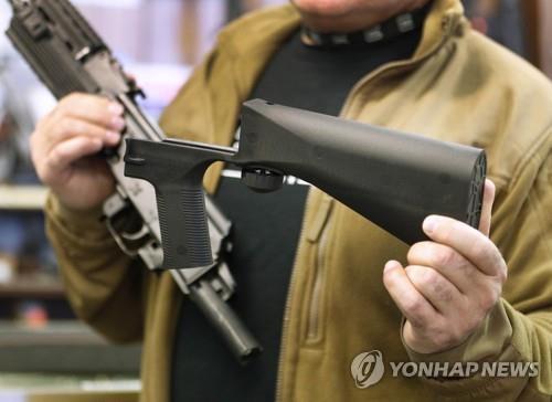 트럼프 행정부, 총기 개조부품 '범프스탁' 공식 사용금지