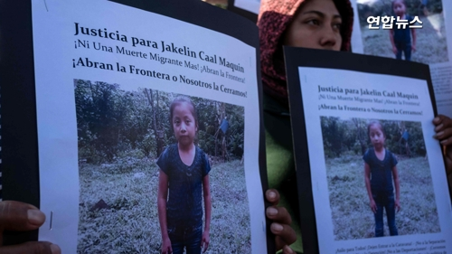 [영상] 美불법 입국하려다 숨진 과테말라 7세 소녀…20일 고향으로