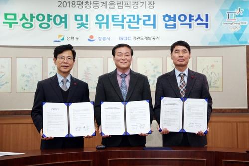 평창동계올림픽경기장 무상양여·위탁관리협약 체결