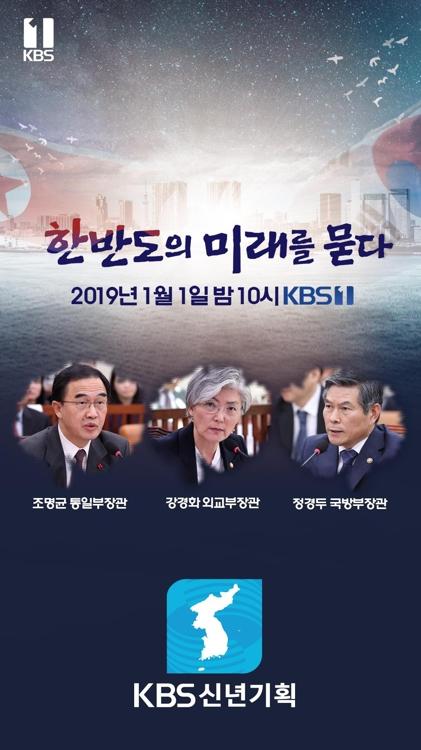 세 장관이 답하는 '한반도 평화구상'…KBS 신년기획