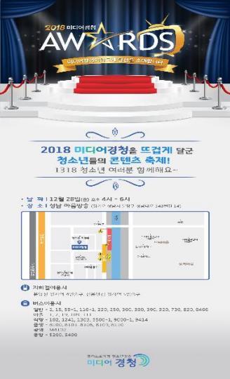 """경기 학생기자단이 뽑은 올해 최대이슈 """"남북정상회담"""""""