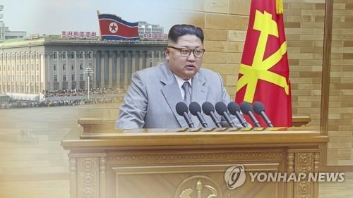 외신들, 김정은 신년 메시지 촉각…核협상·북미관계 가늠자
