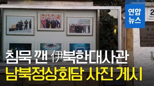 [영상] '잠적' 조성길의 행방은?…침묵 깬 伊북한대사관