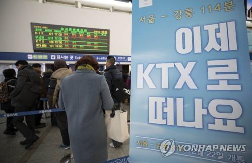 'KTX 관광객 잡아라' 강릉시 관광 콘텐츠 확충