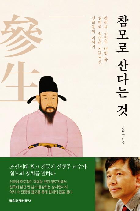 참모가 역사를 만든다…흥미로운 조선시대 참모 이야기