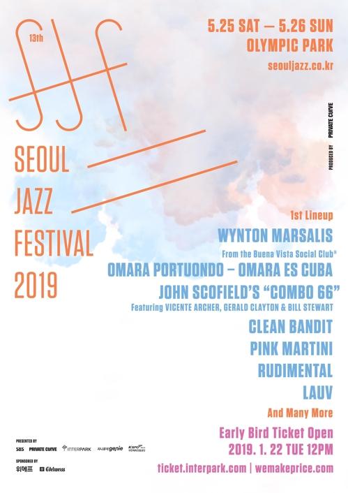 봄이 오나 봄…서울재즈페스티벌 5월 개최