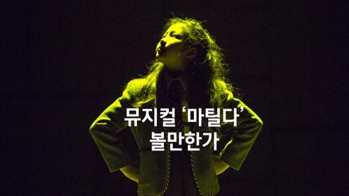 [통통리뷰] 엄청난 스펙의 뮤지컬 마틸다…한국공연도 볼만한가?