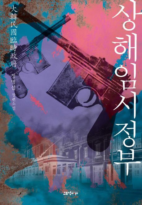 [신간] 상해임시정부·허공에 기대선 여자 빙허각