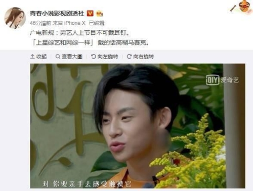중국TV 남자연예인 귀걸이 모자이크 처리 성차별 논쟁