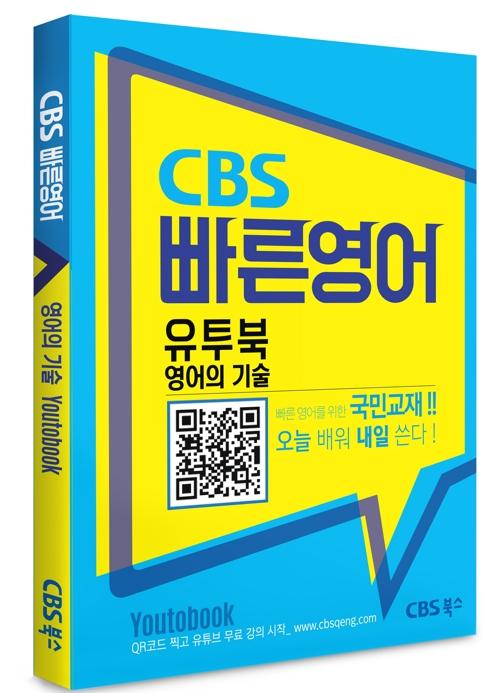 CBS북스, 유튜브 초급 영어회화 강의 연계 'CBS빠른영어' 출간