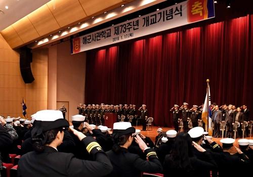 해군사관학교 개교 73주년…해양수호 전통 계승 다짐