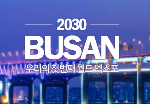 """""""부산엑스포가 첫 번째 엑스포?…아닌데"""" 부산시 광고 논란"""
