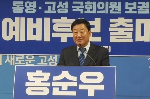 민주당 홍순우·최상봉, 통영·고성 보궐선거 출마 선언