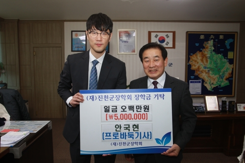 프로 기사 안국현 고향 진천에 장학금 500만원