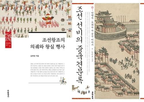 [신간] 조선왕조의 의궤와 왕실행사