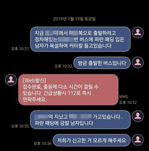 """경찰 """"'버스 흉기난동' 문자신고 40자 넘어 접수 안돼""""(종합3보)"""