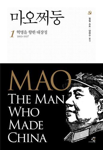 우상화·홍위병·대기근·숙청…독재자 마오쩌둥의 명암