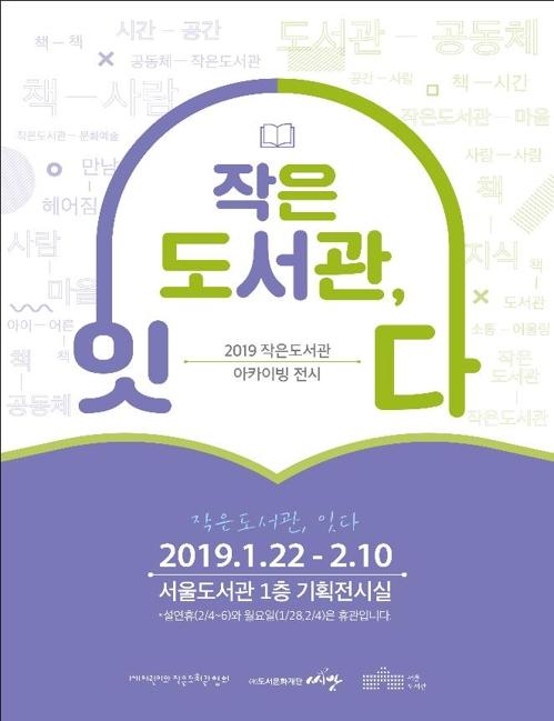 [게시판] 서울도서관 '작은도서관 20년' 기획전시