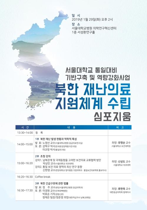 [게시판] 서울대병원, '북한 재난의료 지원체계 수립' 심포지엄