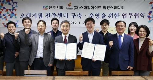 청년 창업가 발굴·지원 '오렌지팜 전주센터' 구축한다