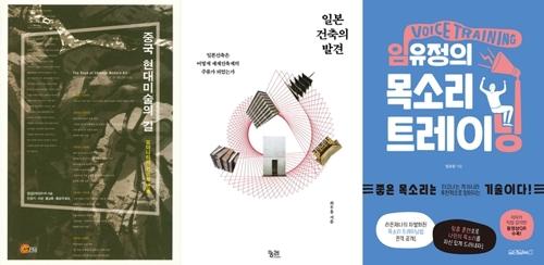 [신간] 중국 현대미술의 길·일본 건축의 발견