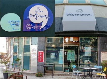 경기도 '지역서점 인증제' 참여 서점 모집