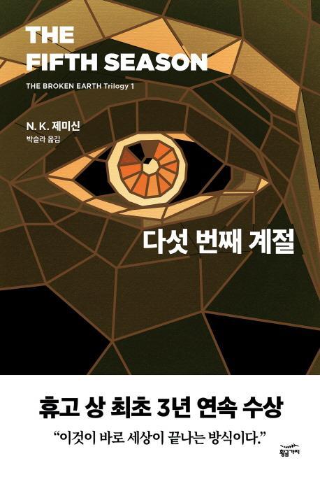 휴고상 최초 3년 연속 장편상 수상…'다섯 번째 계절'