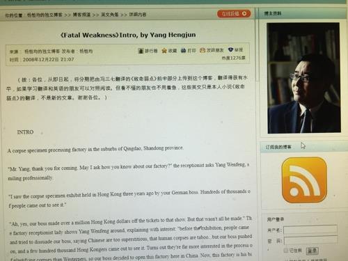 실종 중국계 호주인,中 공안에 감금 가능성 제기