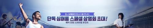 [게시판] SKB Btv, 보헤미안 랩소디 VOD 출시