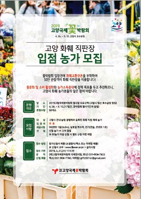 고양 국제꽃박람회, 화훼 직판장 입점 농가 50곳 모집