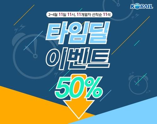 코레일 11일 11시 예매하고 승차권 50% 할인받으세요