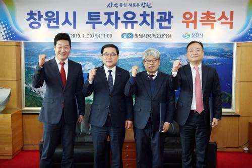 창원시, 경제 전문가 3명 '투자유치관' 위촉