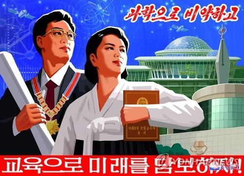 北, '단백질 구조예측' 국제대회 첫 참가…부문 1위 차지