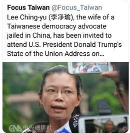 중국서 투옥된 대만 인권운동가 아내, 트럼프 국정연설 참관