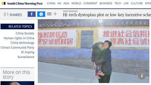 """""""중국 '사회적 신용' 시스템, 정치적 악용 우려 커"""""""
