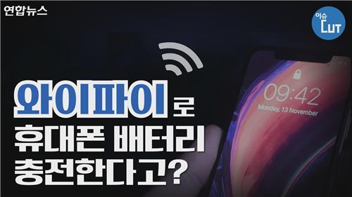 와이파이로 휴대폰 배터리 충전한다고?