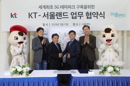 KT, 서울랜드와 세계 첫 5G 테마파크 구축 협약