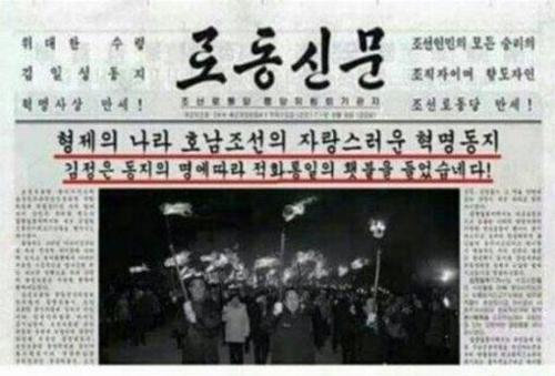 [팩트체크] 촛불집회가 적화통일 횃불?…가짜 노동신문 활개