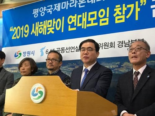 창원시민 40명 4월 방북한다…평양국제마라톤 참가