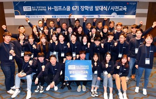 현대차, 울산 대학생 교육봉사단 발대…소외계층 아동 멘토링