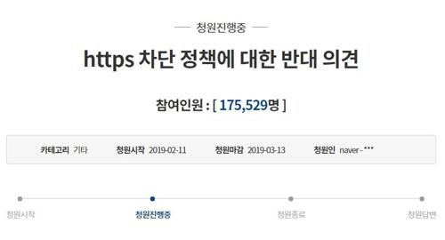 청와대 청원 게시판 'http' 검색 차단한 이유는?
