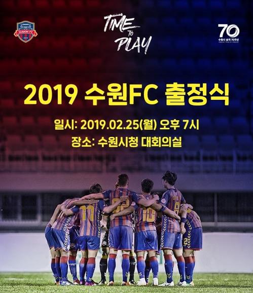 프로축구 수원FC, 25일 수원시청에서 2019시즌 출정식