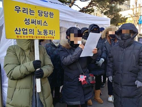 '옐로하우스' 종사자들, 이주보상비 촉구…1인 시위 돌입