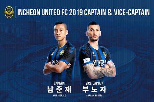 프로축구 인천, 주장 남준재 선임…부주장에 부노자